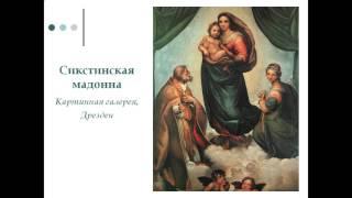 Презентация Мир художественной культуры эпохи Возрождения