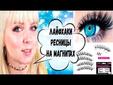 ЛАЙФХАКИ ДЛЯ ДЕВУШЕК!ТЕСТИРУЮ МАГНИТНЫЕ РЕСНИЦЫ C AliExpress!Как надеть?Magnetic Eyelashes!
