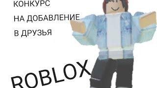 ❤️Конкурс❤️ На добавление друзья в ROBLOX