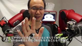 「フィンガービジョン」でロボット研究を加速する!