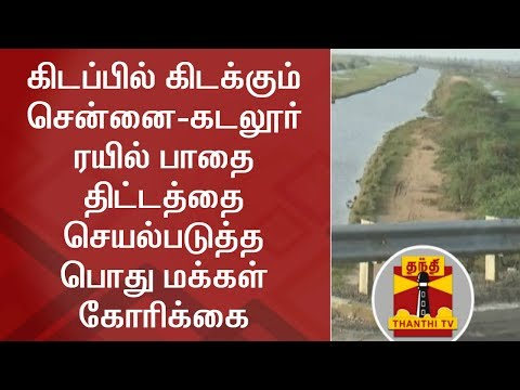 Public urge State and Centre to implement Cuddalore-Chennai train project | Thanthi TV