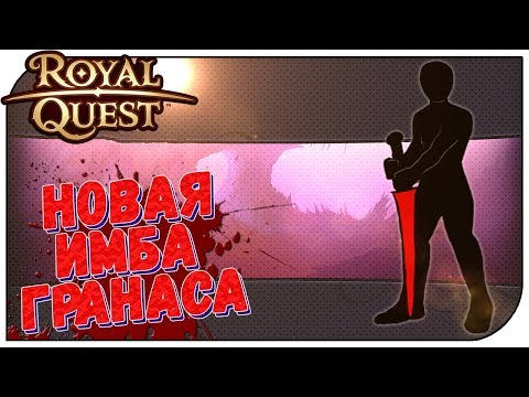 Royal Quest 😈 Этот перс новая имба Гранаса! #1