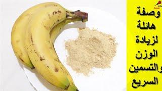 تناول الموز مع الحلبة وهذا ما يحدث لجسمك زيادة الوزن وتسمين