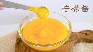 法式柠檬酱 只需4个食材/10分钟速成/ 可做柠檬挞、马卡龙、蛋糕內馅 lemon curd