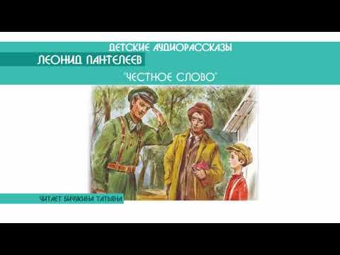 """Леонид Пантелеев """"Честное слово"""" - детский аудиорассказ: слушать онлайн"""