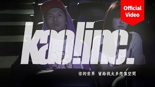 "【顏社】蛋堡 Soft Lipa - ""噓..."" feat. 徐佳瑩 (Official Music Video)"