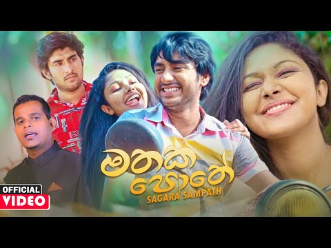 Mathaka Pothe (මතක පොතේ) - Sagara Sampath Official Music Video 2021
