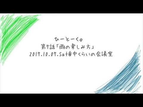【第7話】「雨の楽しみ方」