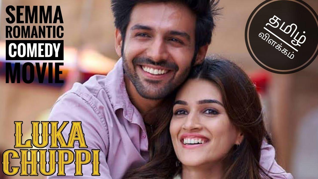 Download luka chuppi tamildubbed | explained in tamil | filmy boy tamil | தமிழ் விளக்கம்