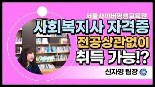 [서사평_신자영팀장] 사회복지사 자격증 전공 상관없이 …