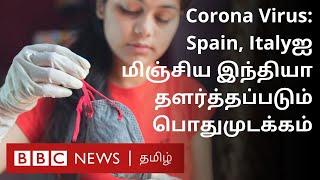 கொரோனா அதிகரிப்பு: Hotels, Shopping mallsஐ திறக்கும் இந்தியா | India | Corona Virus
