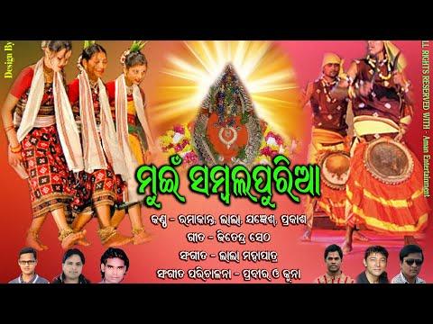 Mui Sambalpuria New Sambalpuri song || Lyric - Jitendra Seth || All Copyright Reserved