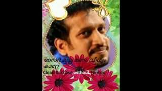 Asar mulla manam veeshum kaatte karaoke ( without female voice)