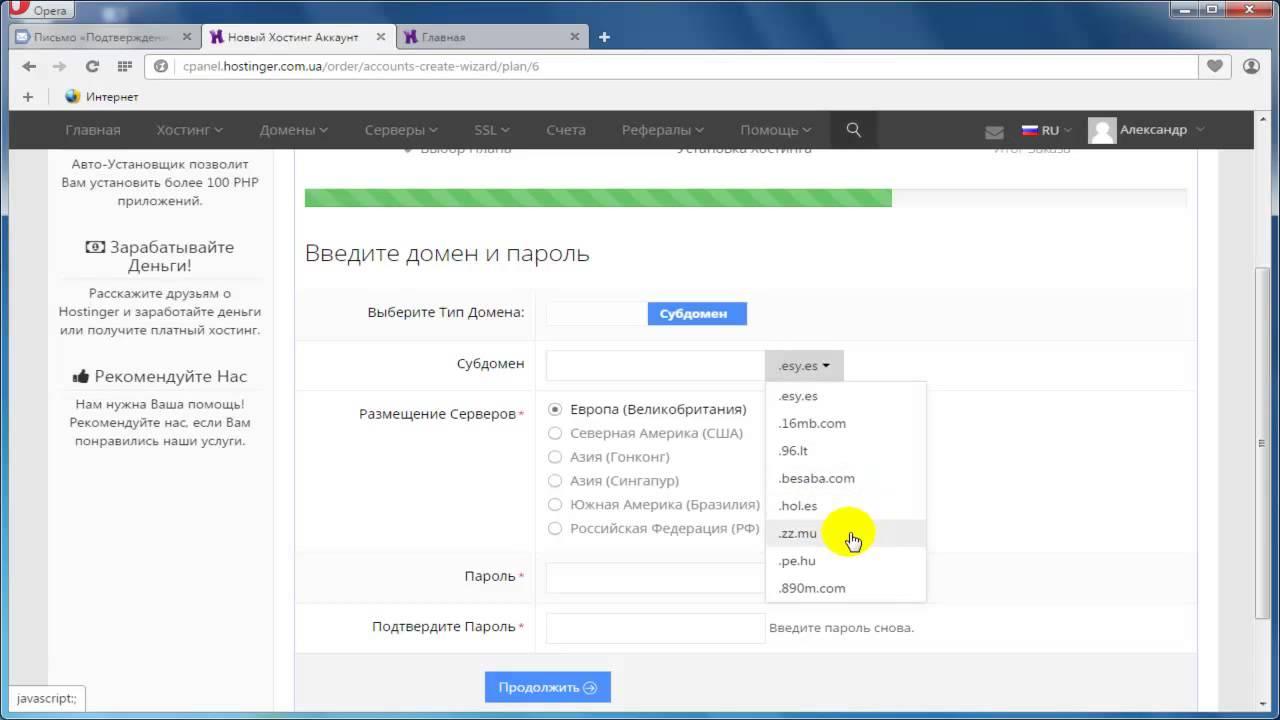 Как зарегистрировать сайт на бесплатном хостинге бесплатный временный хостинг для сайта