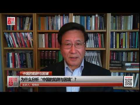 程晓农:中国经济繁荣为什么会消失?