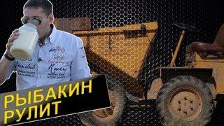 Рыбакин Рулит - Трактор