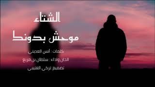 الشتاء متوحش بدونك - اداء سلطان بن مربع - حصريا (2019)