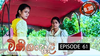 Minigandela   | Episode 61 | Sirasa TV 03rd September 2018 [HD] Thumbnail