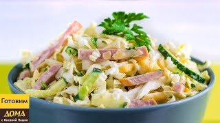 Салат ВЕРСАЛЬ с ветчиной за 5 минут. Легкий и вкусный салат на новогодний праздничный стол 2018