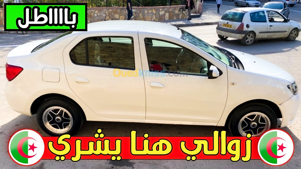 صورة فيديو : سوق السيارات في الجزائر أسعار يوم 28 مع أرقام الهواتف