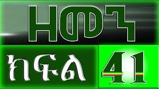 Zemen drama - Part 41 (Ethiopian drama)