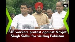 BJP workers protest against Navjot Singh Sidhu for visiting Pakistan - #Punjab News