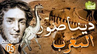 AmouddouTV 078 Le Dinosaure du Maroc أمودّو/ ديناصور المغرب