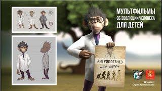 Эволюция человека для детей: сделаем мультфильм вместе!