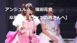 11月29日に開催されたアンジュルムの日本武道館公演。本公演をもって、...