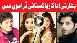 Video Top Indian Artists who have worked In Pakistani Dramas and Movies download MP3, 3GP, MP4, WEBM, AVI, FLV April 2018