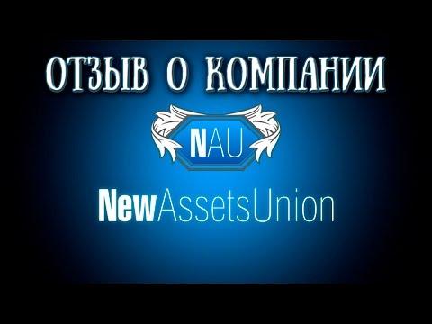 Отзыв о компании New Assets Union!