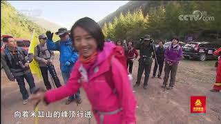 [远方的家]行走青山绿水间 武夷顶峰黄岗山| CCTV中文国际