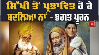 Bhagat Puran Singh ਗਰੀਬਾਂ ਅਤੇ ਅਨਾਥਾਂ ਦਾ ਮਸੀਹਾ  ,ਆਦਰਸ਼ ਵਿਚਾਰਧਾਰਾ ਅਤੇ ਰੱਬੀ ਰੂਹ