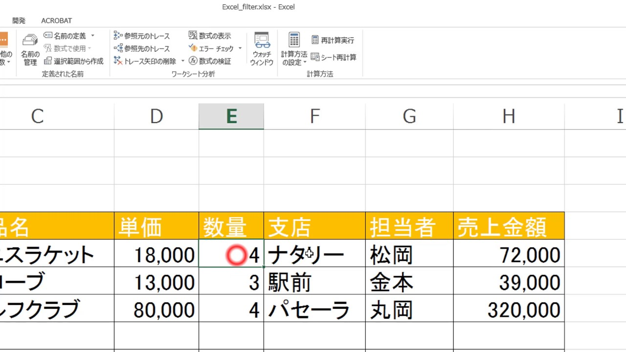 Excel 計算 式 反映 されない