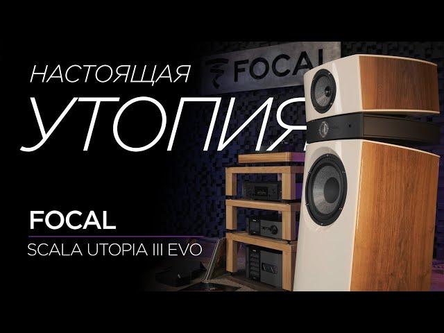 Напольная акустика Focal Scala Utopia III EVO