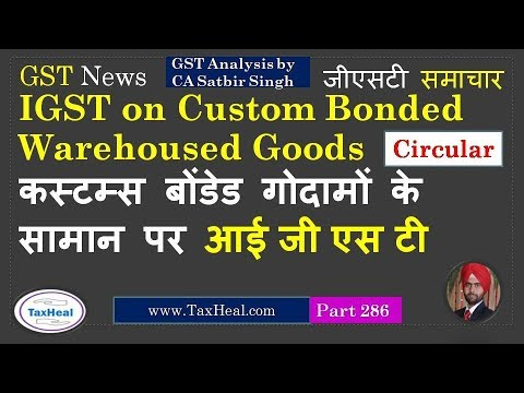 IGST on Cusotm Bonded warehoused goods :New Ciarcular 25.05.18 : GST News 286