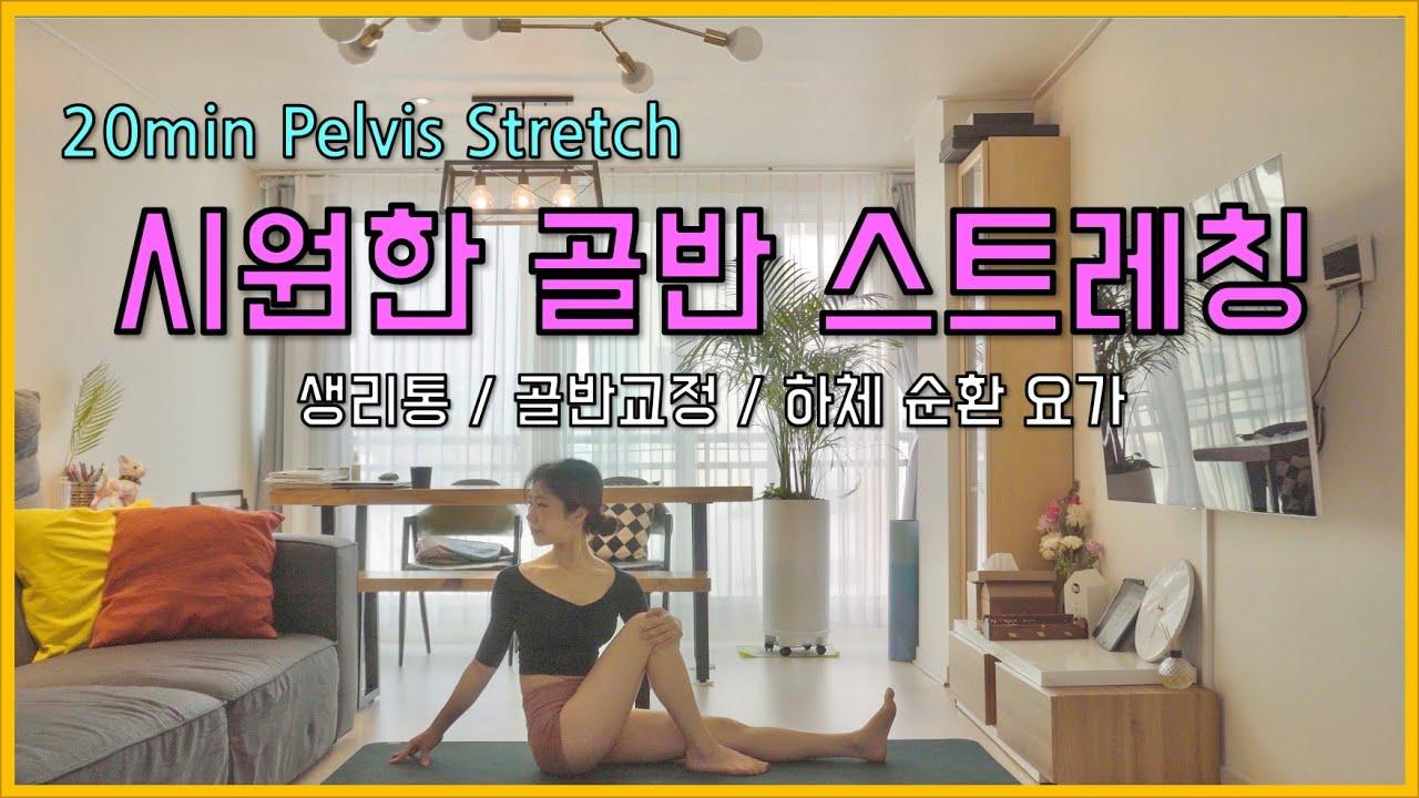 골반을 개운하게 풀어주는 요가 스트레칭 🥰 생리통/허리통증 완화, 골반 교정, 하체부종 완화 /생리기간 운동 (20min pelvis stretch)