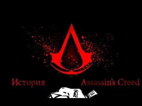 История серии Assassin's