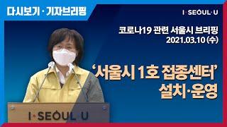 코로나19 관련 서울시 브리핑 - 3월 10일 | 서울…
