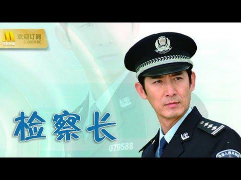 【1080P Full Movie】《检察长/Chief