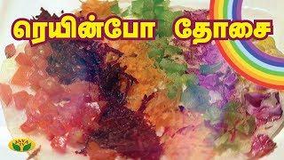 How to Cook Rainbow Dhosa   Adupangarai   JayaTV