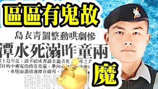 Publication Date: 2021-06-09   Video Title: Smart Travel【娛樂八卦】香港恐怖歷史︱青衣明愛聖