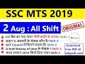 SSC MTS 2019 Exam Analysis & Asked Question: 2 August 2019 (All Shift)