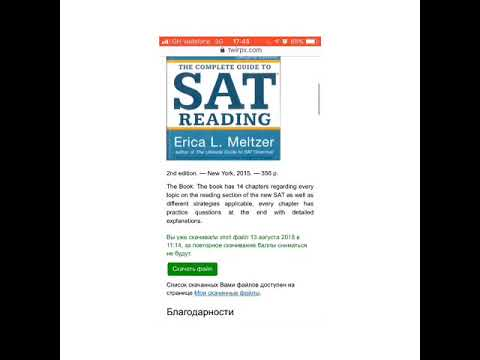 How To Download SAT Books For Free—Erica Meltzer