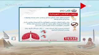 صباح الخير يا مصر - أعراض التهاب الشٌعب الهوائية