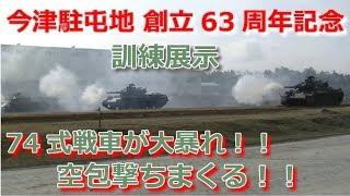 『74式戦車 空包撃ちまくり』  今津駐屯地 創立63周年記念行事 訓練展示 thumbnail