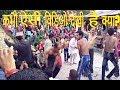 Pahari Mondaona Festival | अद्भभूत पहाड़ी संस्कृति  | क्या कभी ऐसी विडिओ देखी है |