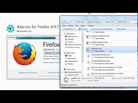 Устанавливаем Mozilla Firefox 56.0.2 и Imacros 8.9.7 и удаляем файл Updater, чтобы не обновлялся!