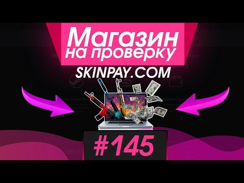 #145 Магазин на проверку - skinpay.com (ПРОДАЛ СКИНЫ КС ГО - ПОЛУЧИЛ ДЕНЬГИ) ВЫВОД ДЕНЕГ СО СТИМА!