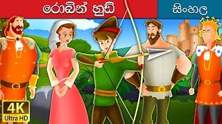 රොබින් හුඩ් | Sinhala Cartoon | Sinhala Fairy Tales